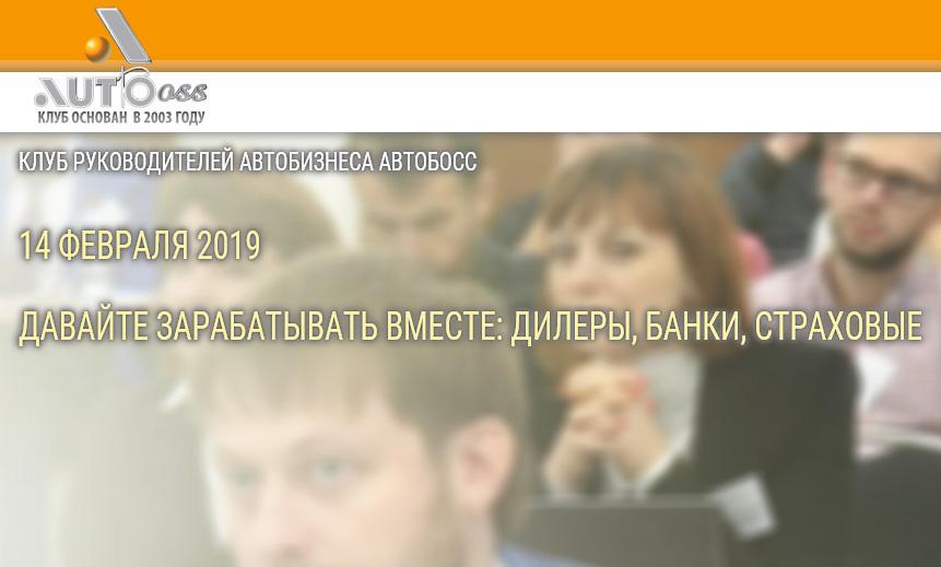 Автобосс_февраль 181