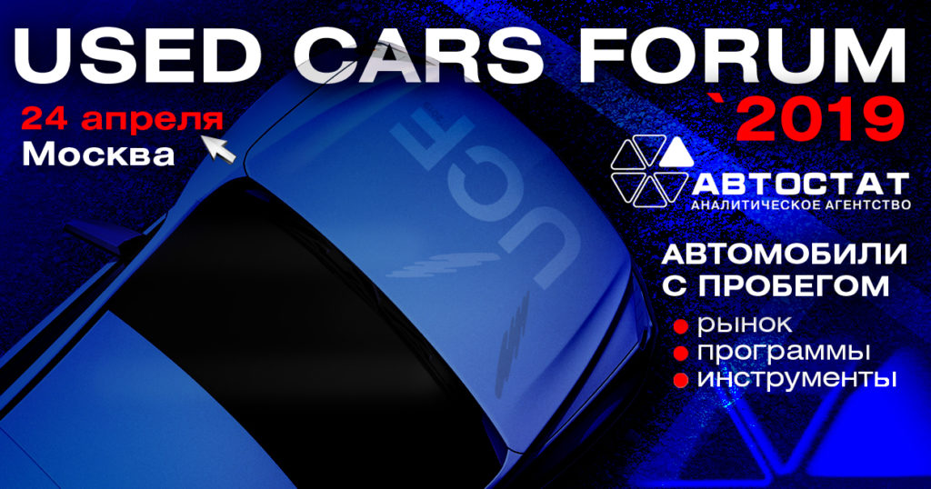 Used Cars Forum – 2019