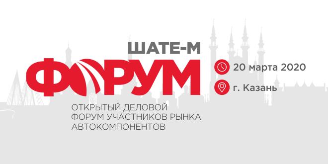 Форум в Казани
