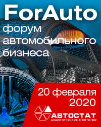 ForAuto – 2020