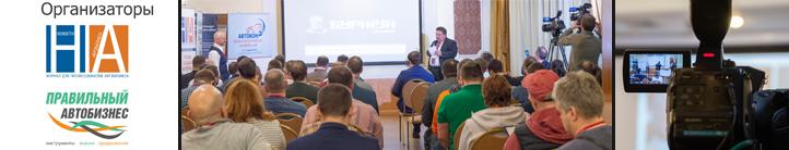 Саммит СТО Юга России