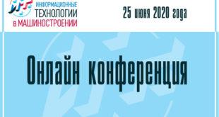 """Конференция """"Информационные технологии в машиностроении"""""""