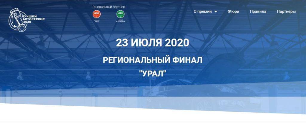 """Уральский финал конкурса """"Лучший автосервис 2020"""""""