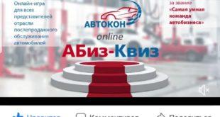 АБИЗ-Квиз состоялся