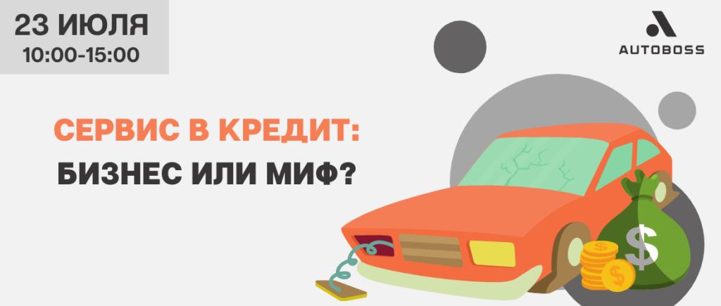 Виртуальный 196 клуб АвтоБосс состоится 23 июля