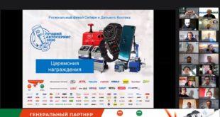 "Финал конкурса ""Лучший автосервис 2020"" по Сибири"