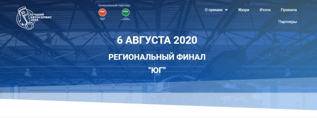 Лучший автосервис юга России - 2020