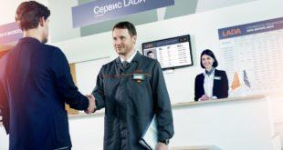 Специальные условия на сервис Lada