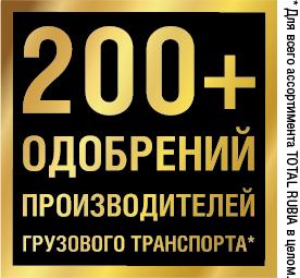 200 допусков от комтранса для масел TOTAL RUBIA