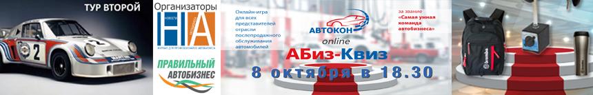 АБИЗ-Квиз вторая онлайн-игра