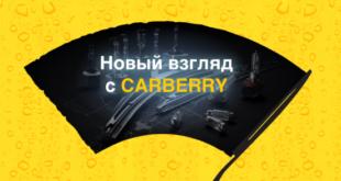 Новый взгляд с Carberry