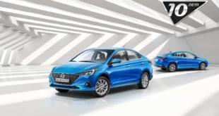 юбилейная версия Hyundai Solaris
