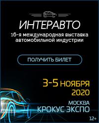 Интеравто 2020
