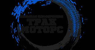 """Большая конференция """"ТракМоторс"""""""