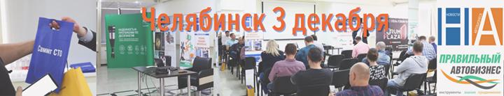 Саммит СТО Урала