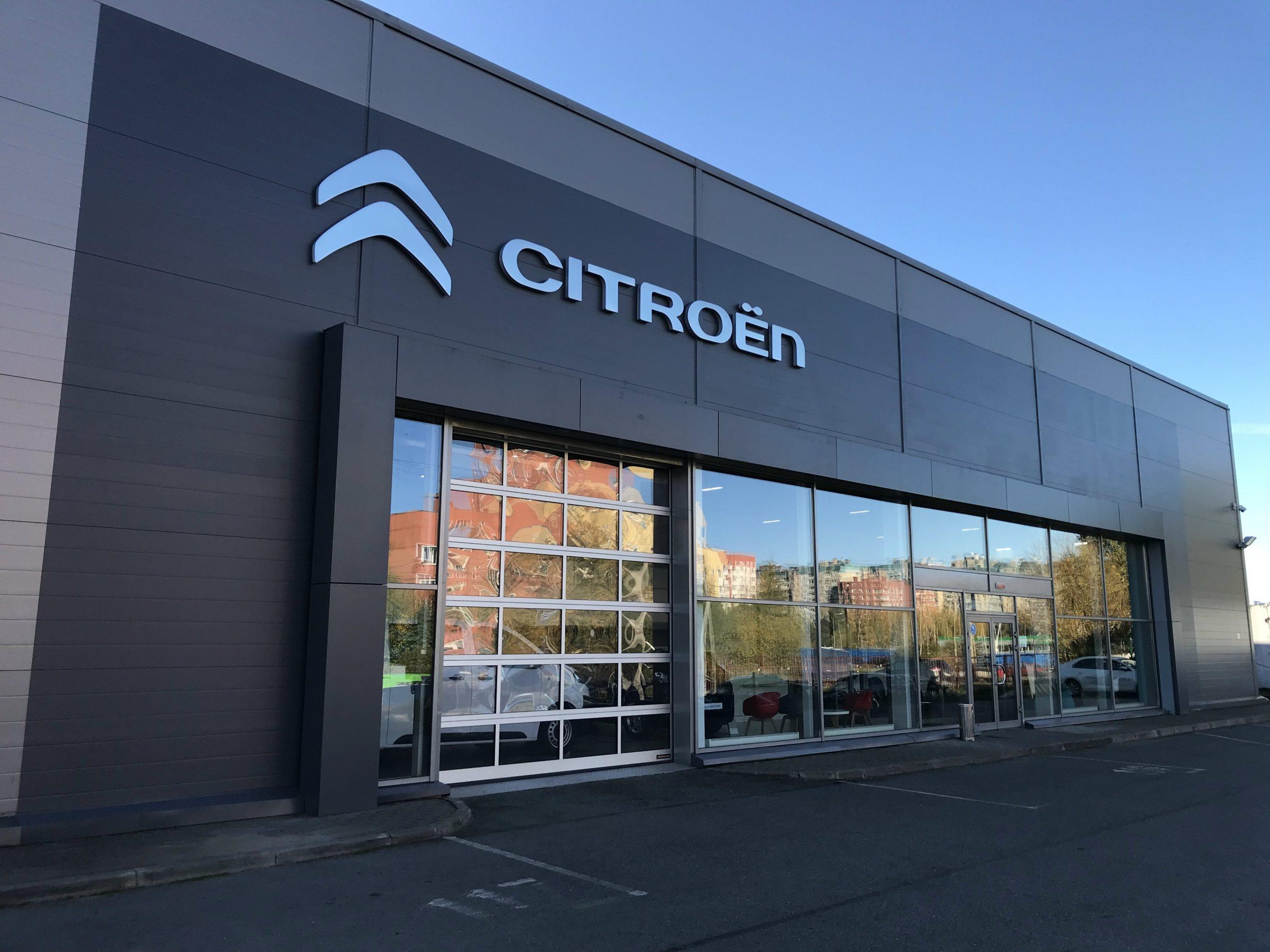 В Санкт-Петербурге открылся новый ДЦ Citroёn