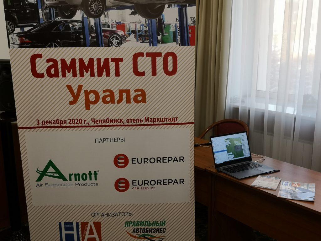 Саммит независимых СТО Урала начинается