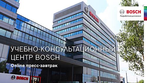 Онлайн-конференция Bosch