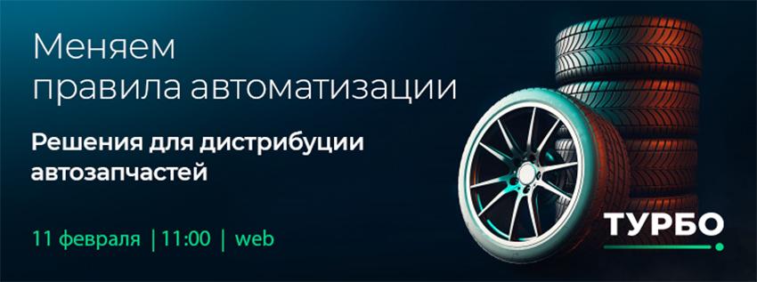 11 февраля состоится вебинар для дистрибутеров автокомплектующих