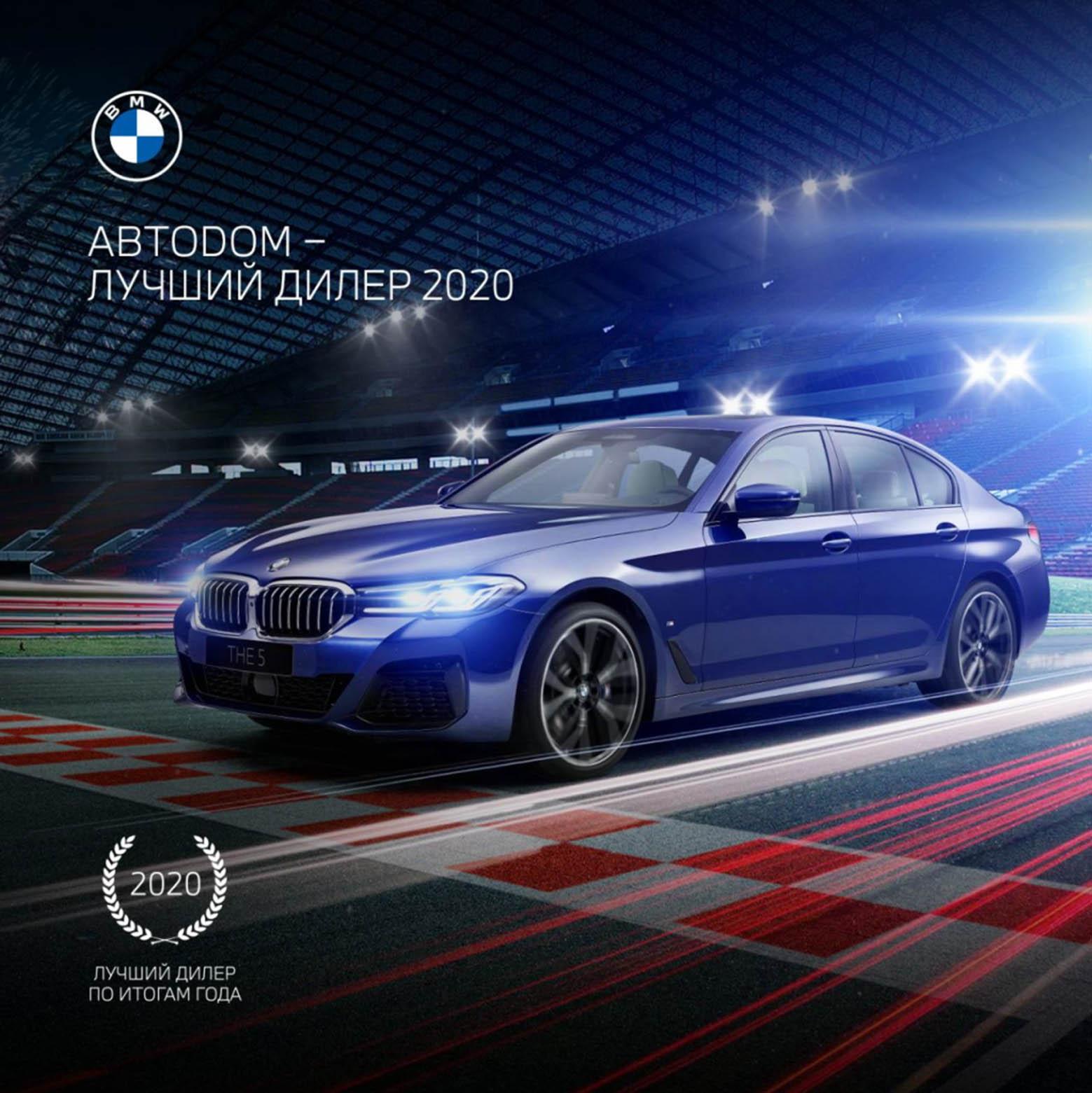 Лучшим дилером BMW в 2020 году стала компания АВТОDOM