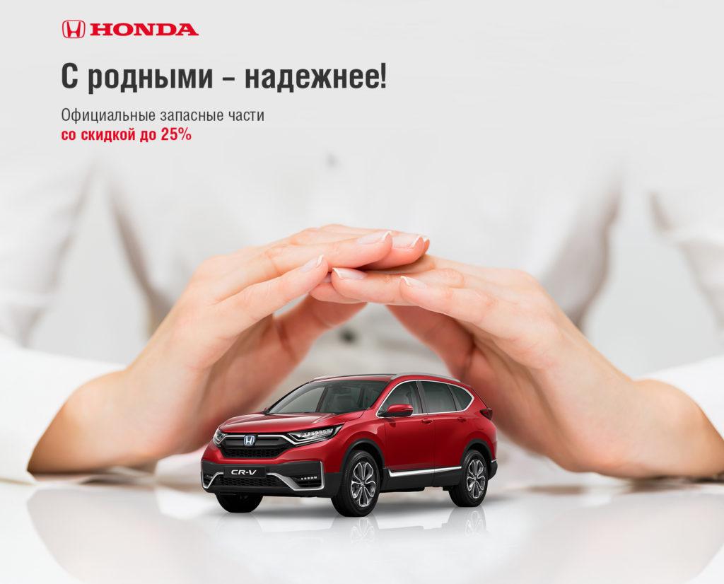 Спецпредложение Honda Motor