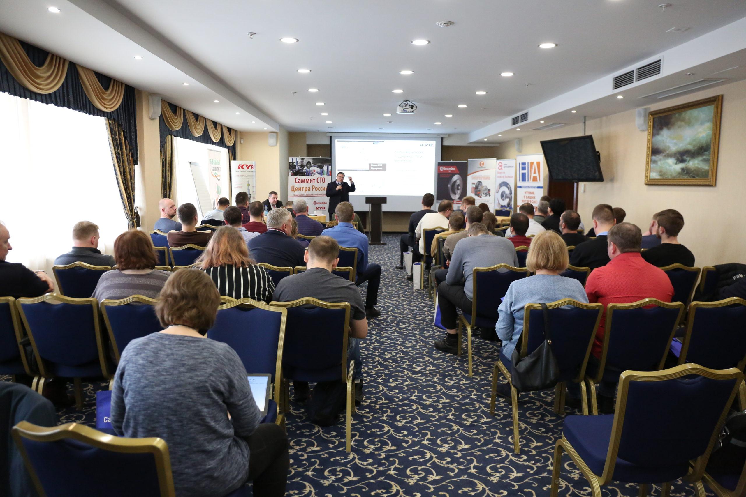 Саммит СТО Центра - 2021 в Ярославле