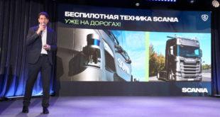 Успешный 2020 год для Scania