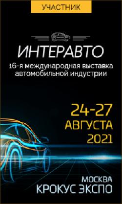 ИНТЕРАВТО 2021