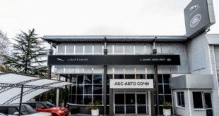АБС-АВТО - дилер Jaguar Land Rover в Сочи