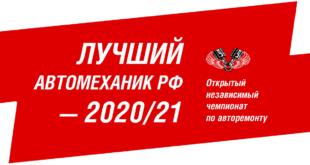 Финал конкурса «Лучший автомеханик РФ — 2020/21»