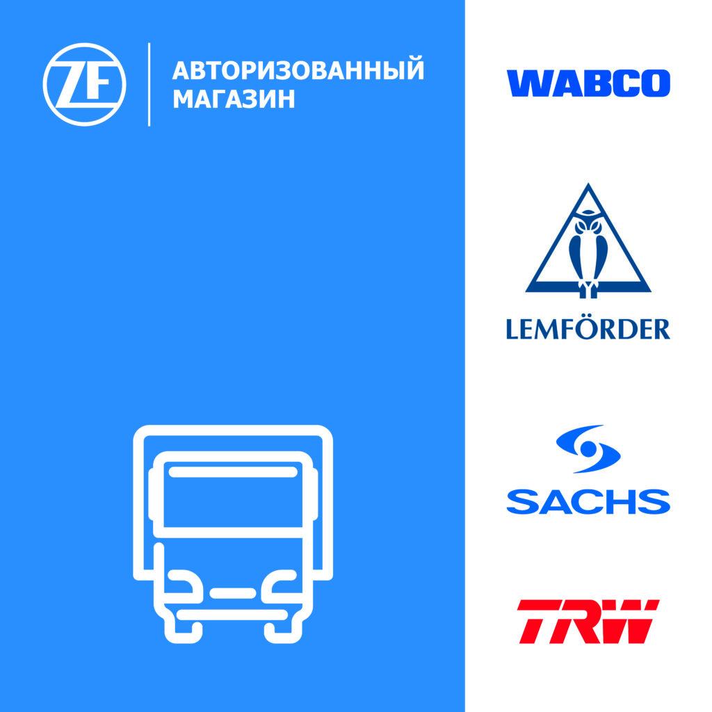 ZF Aftermarket запускает партнерскую программу