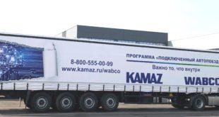 «Подключенный автопоезд» ZF и КАМАЗ