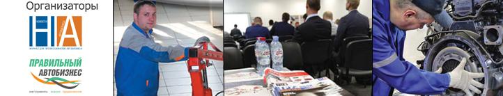 Первая профессиональная конференция для грузовых СТО