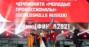 В Уфе состоялось торжественное открытие финала IX Национального чемпионата «Молодые профессионалы» (WorldSkills Russia).