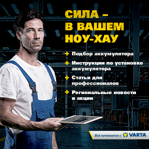 Расширенный функционал VARTA Partner Portal