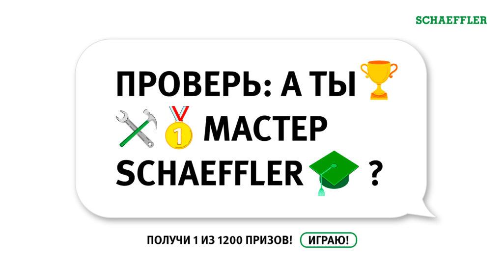 Выиграй призы от SCHAEFFLER REPXPERT